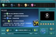 万嘉MP4格式转换器 1.00.218