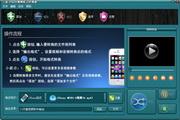 万嘉iPhone视频格式转换器