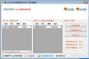 智力QQ认证空间加粉关注工具