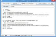 09计算SHA/MD5/CRC值小工具