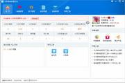 方游营销管理系统 2014