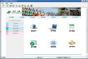 米普电脑资产管理系统