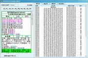 灵灵发北京PK10必赢计划软件 ..