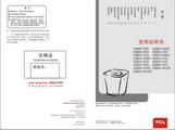 TCL XQB70-157S洗衣机使用说明书