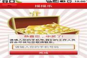移联惠拍 For Android