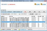 智力淘宝买家购买记录采集工具 2.6协议版