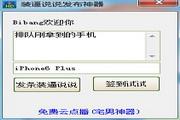 QQ空间 iPhone6小尾巴发布神器
