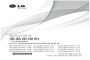 LG 65GB7200-CA液晶彩电使用说明书