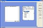 拼音卡片打印软件 2.0