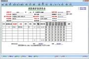 消防安装维保管理软件 2014