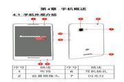 联想A890e手机使用说明书