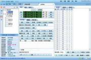 时时乐彩票软件『彩神通』免费版 7.9.0