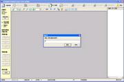 S1档案数字化加工系统 6.0