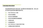 七彩虹:C.P31K Ver2.3说明书