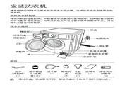 三星WW70H5410ES(XQG70-70H5410ES)洗衣机使用说明书
