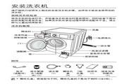 三星WW70H5410EX(XQG70-70H5410EX)洗衣机使用说明书