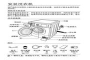 三星WW70H5400EW(XQG70-70H5400EW)洗衣机使用说明书
