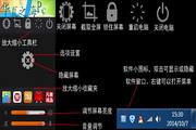 屏幕工具箱 1.1
