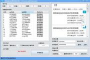 易智豪QQ密码验证助手