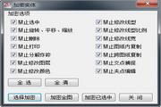 冠图DWG图纸加密系统 8.0