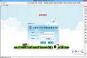 学籍管理专用浏览器 1.2