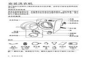 三星WW90H7410EX(XQG90-90H7410EX)洗衣机使用说明书