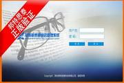 深圳邦特思泰眼镜店管理系统 1.8