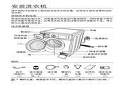 三星WW60H5210ES(XQG60-60H5210ES)洗衣机使用说明书