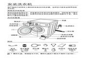 三星WW60H5200EW(XQG60-60H5200EW)洗衣机使用说明书