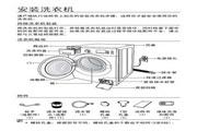 三星WF1802XEC(XQG80-1802XEC)洗衣机使用说明书
