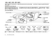 三星WW90H7410EW(XQG90-90H7410EW)洗衣机使用说明书