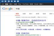 谷歌搜索神器...