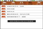 i悦读小说阅读软件 For S60V3