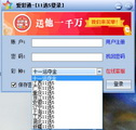 11选5软件爱彩通多彩种综合版