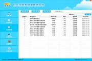 青秦幼儿园营养配餐分析软件 3.0