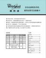 惠而浦D7066CB洗衣机使用说明书