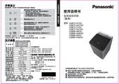 松下XQB80-H8252洗衣机使用说明书