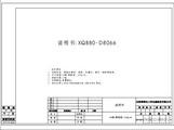 惠而浦XQB80-D8067S洗衣机使用说明书