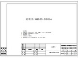 惠而浦XQB80-D8066洗衣机使用说明书 官方版