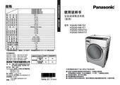 松下XQG60-MA6152洗衣机使用说明书