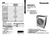 松下XQG60-M6151洗衣机使用说明书