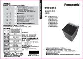 松下XQB80-FA8252洗衣机使用说明书