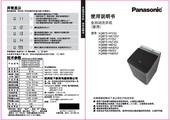 松下XQB80-F8252洗衣机使用说明书