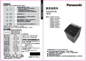 松下XQB80-HA8252洗衣机使用说明书