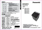 松下XQB75-F7252洗衣机使用说明书