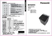 松下XQB75-HA7232洗衣机使用说明书