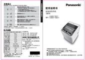 松下XQB85-TA8021洗衣机使用说明书