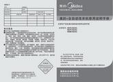 美的MB75-5026G洗衣机使用说明书