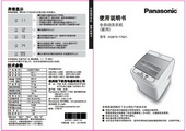 松下XQB75-T7021洗衣机使用说明书