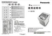 松下XQB75-Q780U洗衣机使用说明书